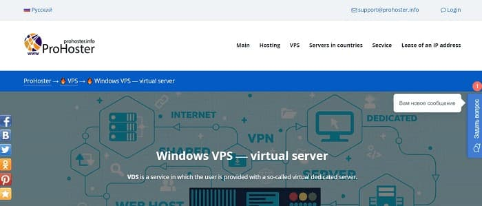 (6) ProHoster | 🥇 Windows VPS - Virtual Server, KVM Virtualization