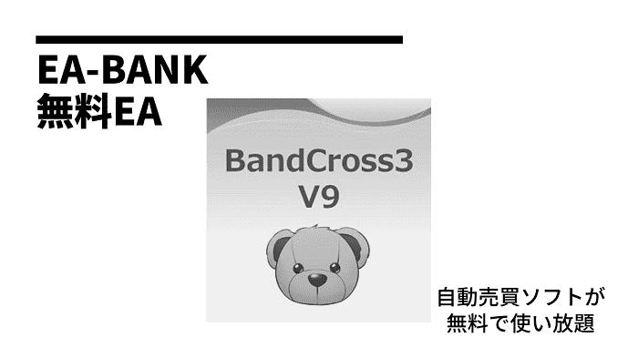 BandCross3 V9 の検証と分析 - EA-BANK(EAバンク)