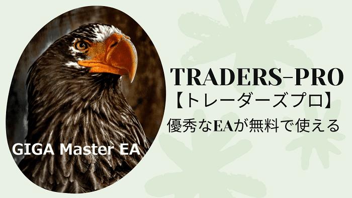 Giga Master EA の検証と分析 - TRADERS-pro(トレプロ)