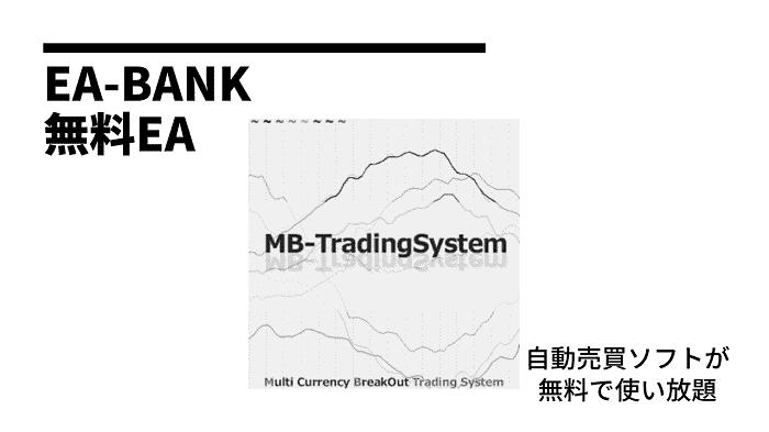 MB-TradingSystem の検証と分析 - EA-BANK(EAバンク)