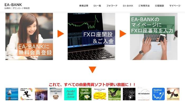 MB-TradingSystem を無料で利用する方法は?【1分で完了】