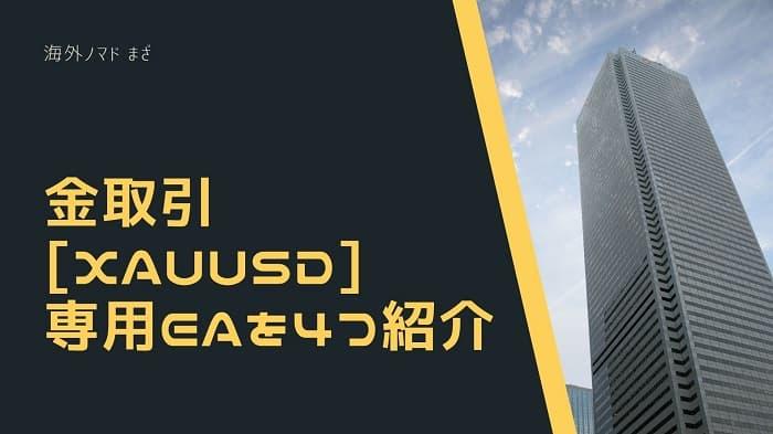 金取引[XAUUSD]専用EAを4つ紹介