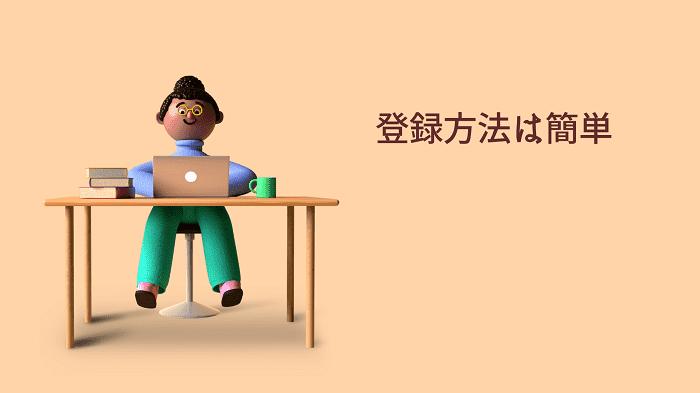 ShopeePay[ショッピーペイ] の登録方法【1分簡単】
