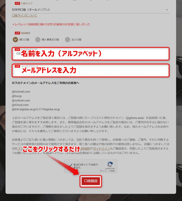 「GEM斎藤さん v1.00」が無料で利用できるGEMFOREXのユーザー登録手順を解説します。
