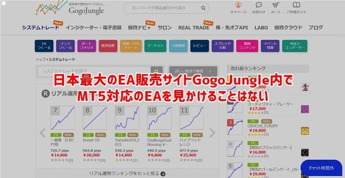 日本最大の自動売買ツール(EA)販売サイト|GogoJungle