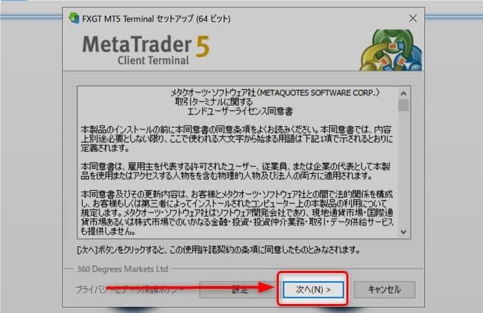「次へ(N)」をクリックしてMT5のインストール開始