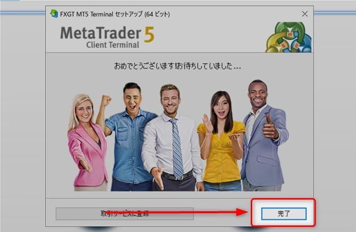 MT5のダウンロードが終わったら「完了」をクリック