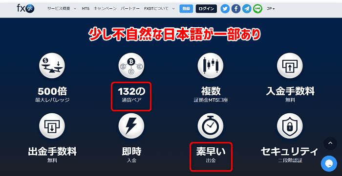 評判⑦:FXGTの日本語公式サイトはGoogle翻訳丸出しの手抜きである