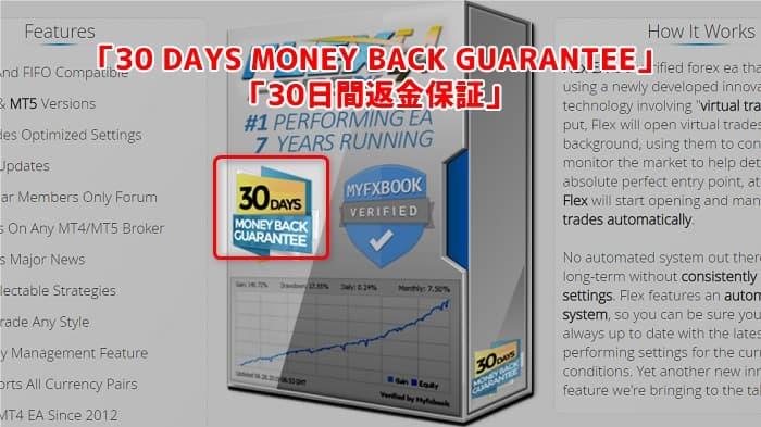 基準②:返金保証制度