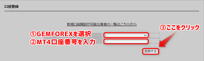 手順③:GEMFOREXのMT4口座番号をTariTaliに登録