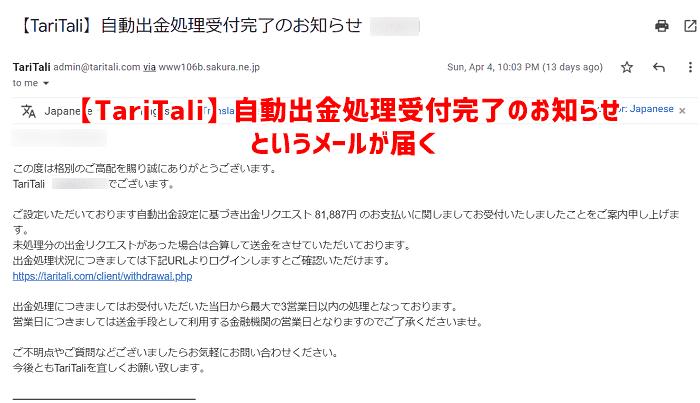 "(2) TariTaliから""自動出金処理受付完了""のメール"
