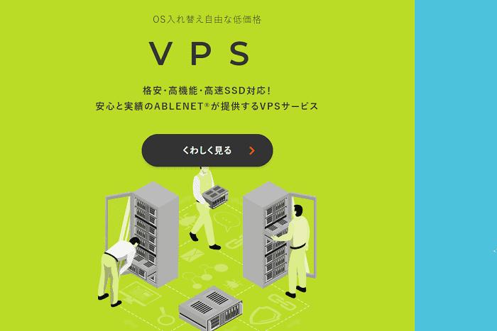 ABLENET[エイブルネット]のVPSを利用するメリットとデメリット