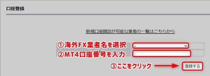 手順③:キャッシュバックサイトにMT4口座番号を登録