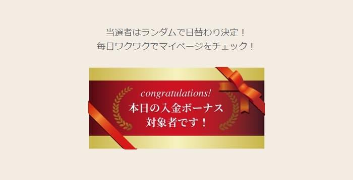 10,000円口座開設ボーナス+100%入金ボーナスキャンペーン