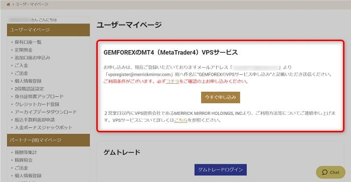 GEMFOREXの無料VPS ← 使い方はとても簡単です